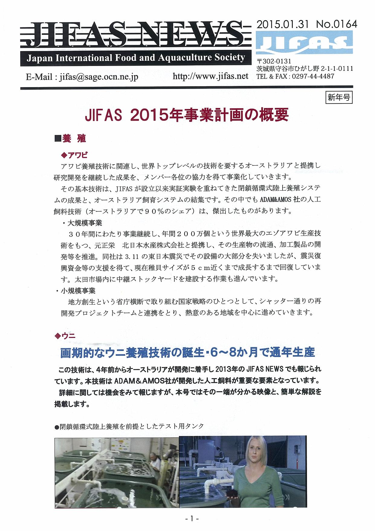 2015年01月31日発行 第164号